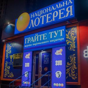 национальная лотерея игровые автоматы украина